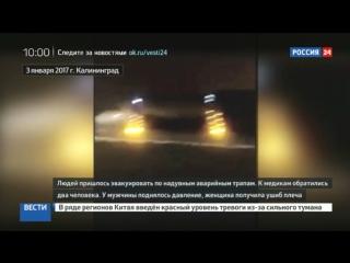 В Сети появилось видео ЧП в аэропорту Калининграда
