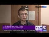 Петроградский районный суд осудил блогера Анатолий Плешанова за пост в социальной сети