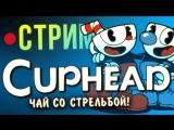 Cuphead - чай со стрельбой (стрим)