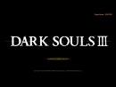 Hairy Boys Crew: Dark Souls III #2 [Гоголь выходит на тропу войны]