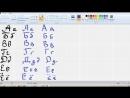 Начало изучения русского алфавита урок 1