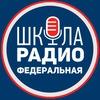 Федеральная Школа Радио Белгород