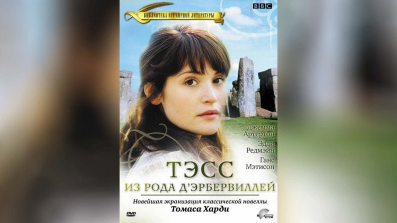 Тэсс из рода Д`Эрбервиллей (2008) | Tess of the D'Urbervilles