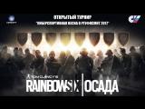 "Rainbow 6. LAN-финал турнира ""Киберспортивная весна в РГУФКСМиТ 2017"