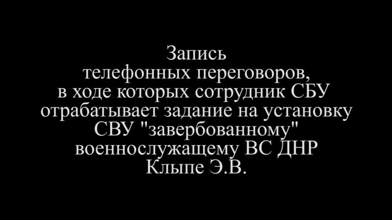 Запись телефонных переговоров между Клыпой Э.В. и сотрудником СБУ