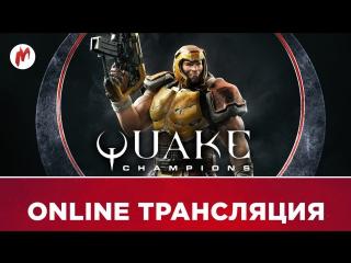 Quake Champions | Старая добрая квака