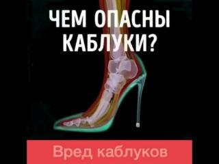 Чем опасны каблуки? 👠