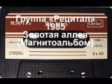 Группа Рецитал - 1985 - Золотая аллея (Магнитоальбом)