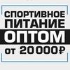 Спортивное питание оптом | от 20 000 рублей