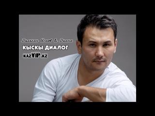 Дильхан Исаев Диана - Қысқы диалог (2017)