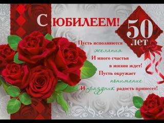 Фото днем рождения 50 лет открытки