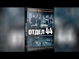 Отдел 44 (2015)  