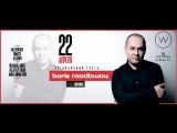 22 апреля - Boris Roodbwoy (Israel) / W
