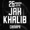 JAH KHALIB   САМАРА   МЕТЕЛИЦА   25 МАРТА