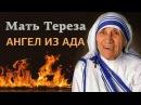 Ангел из ада Мать Тереза Калькуттская