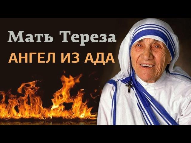 Ангел из ада. Мать Тереза Калькуттская