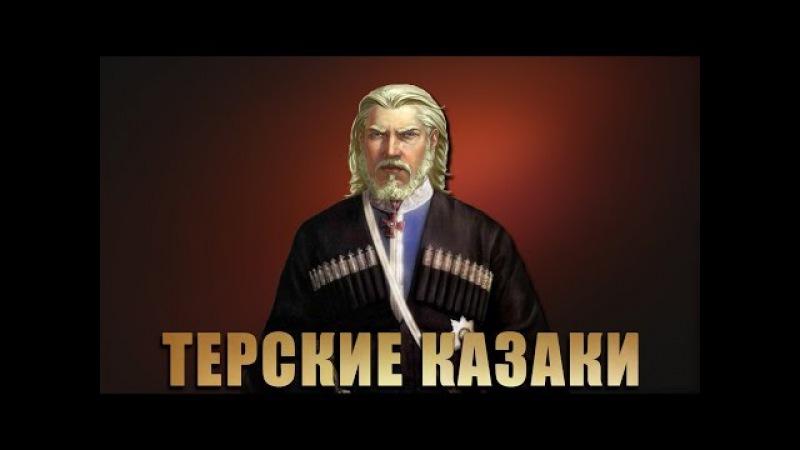 Терское Казачество - По следам генерала Ермолова