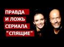 Правда и ложь сериала «Спящие» - Максим Шевченко