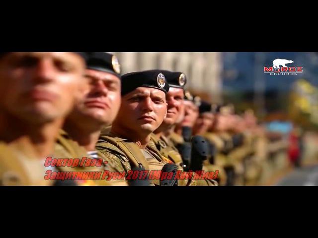 Сектор Газа 2017 Защитники Руси 720p