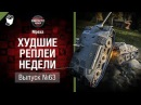 Танковый брейк ХРН №63 - от Mpexa World of Tanks