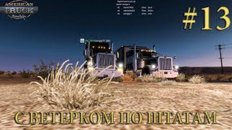 Рульный стрим►American Truck Simulator MP►Старт из Лас Вегаса в 22 00 МСК►Связь 17►Часть 13