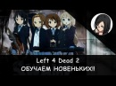 Left 4 Dead 2: ОБУЧАЮ НОВИЧКОВ!! (Swamp Fever) [RPG-Nightwolf]