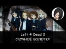 Left 4 Dead 2: ГУЛЯЕМ ПО БОЛОТАМ! (Swamp Fever) [RPG-Nightwolf]