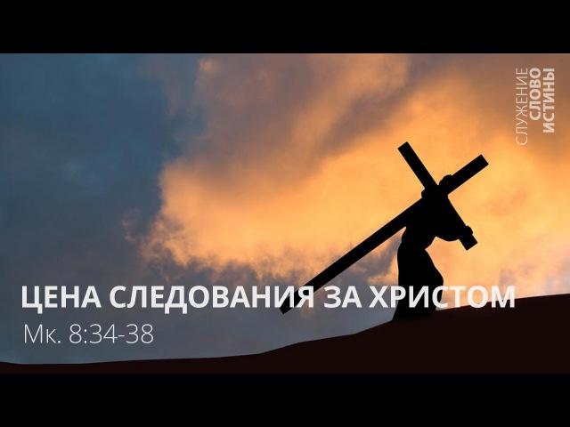 Андрей Вовк - Цена следования за Христом. Марка 834-38 | Слово Истины