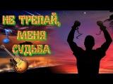 # НЕ ТРЕПАЙ , МЕНЯ СУДЬБА # - МАРК ВИНОКУРОВ монтаж С.Тюнев
