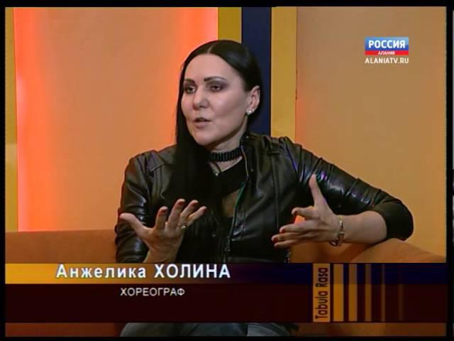 ТАБУЛА РАСА. АНЖЕЛИКА ХОЛИНА 16.06.2016