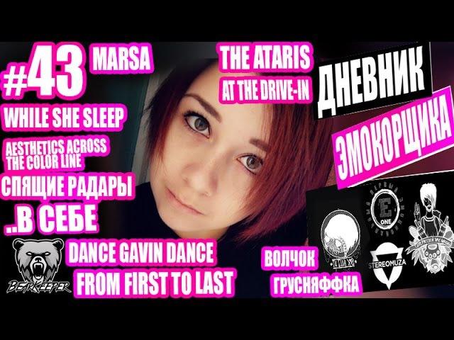 ДНЕВНИК ЭМОКОРЩИКА 43 FFTL   Dance Gavin Dance   While She Sleeps   MARSA   ..В СЕБЕ   The Ataris