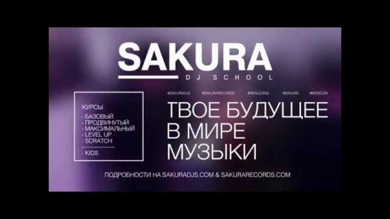 Sakura Dj Shcool - Твое будущее в мире музыки