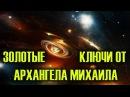 Золотые Ключи От Архангела Михаила: Совершенство и Развитие