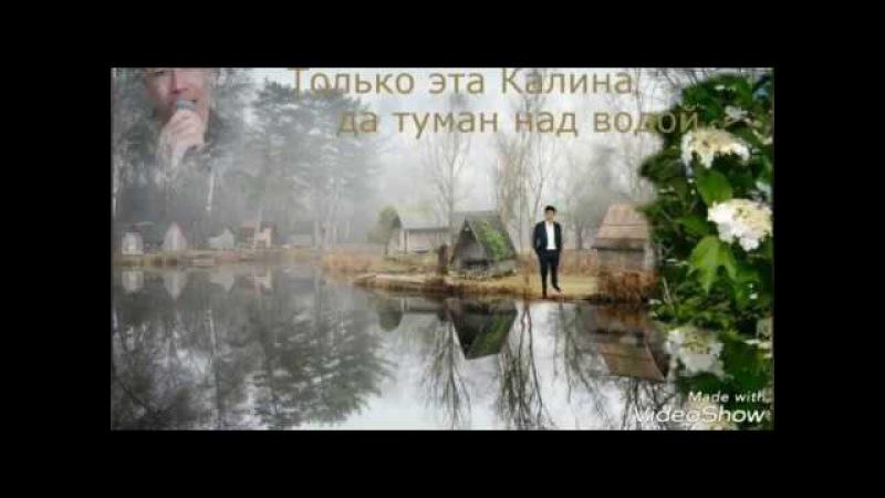 Калина-Азамат Исенгазин(Автор и исполнитель песни)