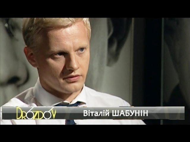 DROZDOV: Гість Остапа Дроздова - Віталій Шабунін