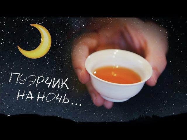 Шу или Шен Какой пуэр лучше штырит Секрет чайного опьянения от экспертов
