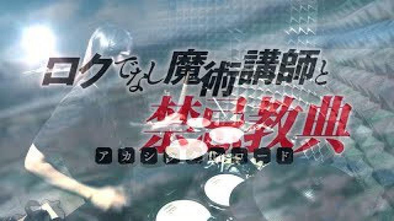 ロクでなし魔術講師と禁忌教典 鈴木このみ Blow outを叩いてみた Rokudenashi Majutsu Koush