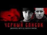 НОВЫЙ ТРЕК! Джарахов &amp СД Чёрный Список REMIX (feat. Милена Чижова)