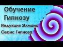 Обучение Гипнозу Быстрое погружение в сомнамбулизм Индукция Элмана Сеанс гипноза