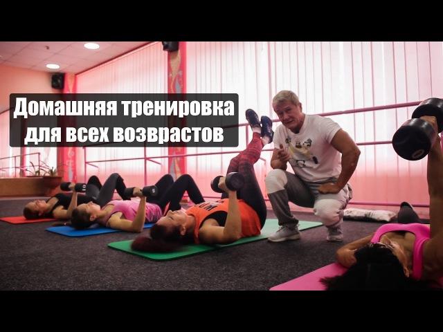 Workout for everyone   Домашняя тренировка для всех возрастов