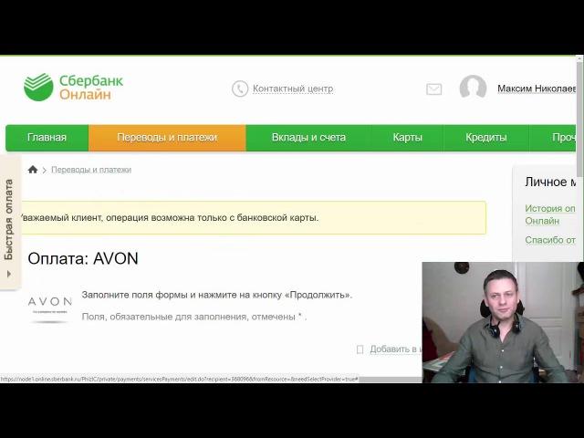 Оплата AVON через Сбербанк онлайн по шаблону