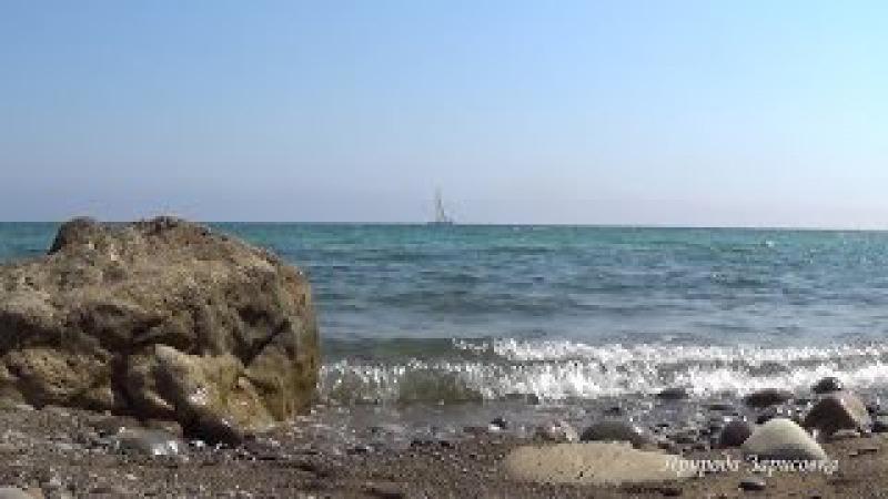 Морской бриз. Море. Шум волн. Прибой. Релакс. Медитация. Курортное. Крым.