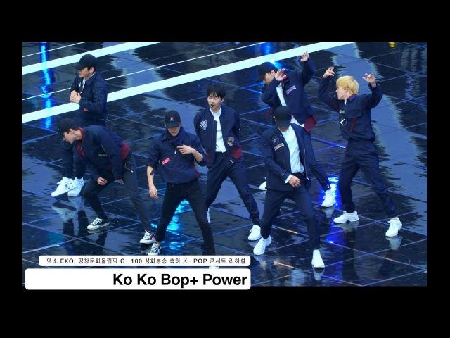 엑소 EXO[4K Rehearsal 리허설 직캠]Ko Ko Bop Power,평창문화올림픽케이팝콘서트 풀캠@171101 락뮤직