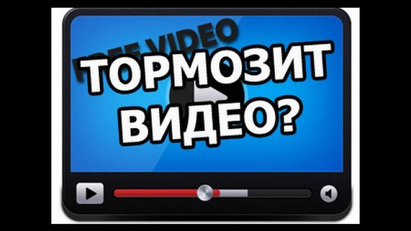 Тормозит видео что делать