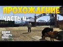 ГТА 5 4 прохождение на русском Чоп Chop