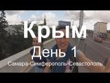 #Крым. День 1. Самара - Симферополь - Севастополь