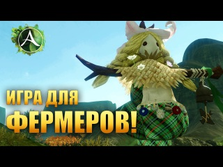ArcheAge - ИГРА ДЛЯ ФЕРМЕРОВ