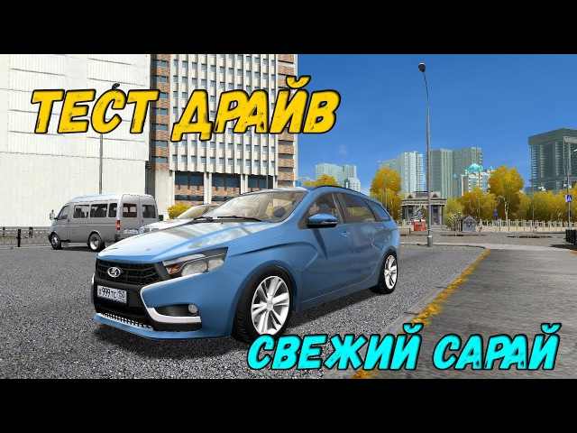 НОВАЯ ЛАДА ВЕСТА УНИВЕРСАЛ CITY CAR DRIVING