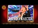Алексей Хлестов выступил в телешоу Ваше Лото