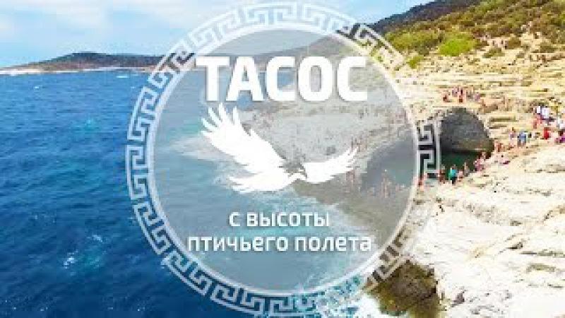Остров Тасос с высоты птичьего полета | greek islands, greece